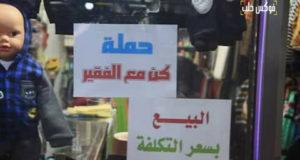 احد المحلات التجارية المشاركة في الحمل.