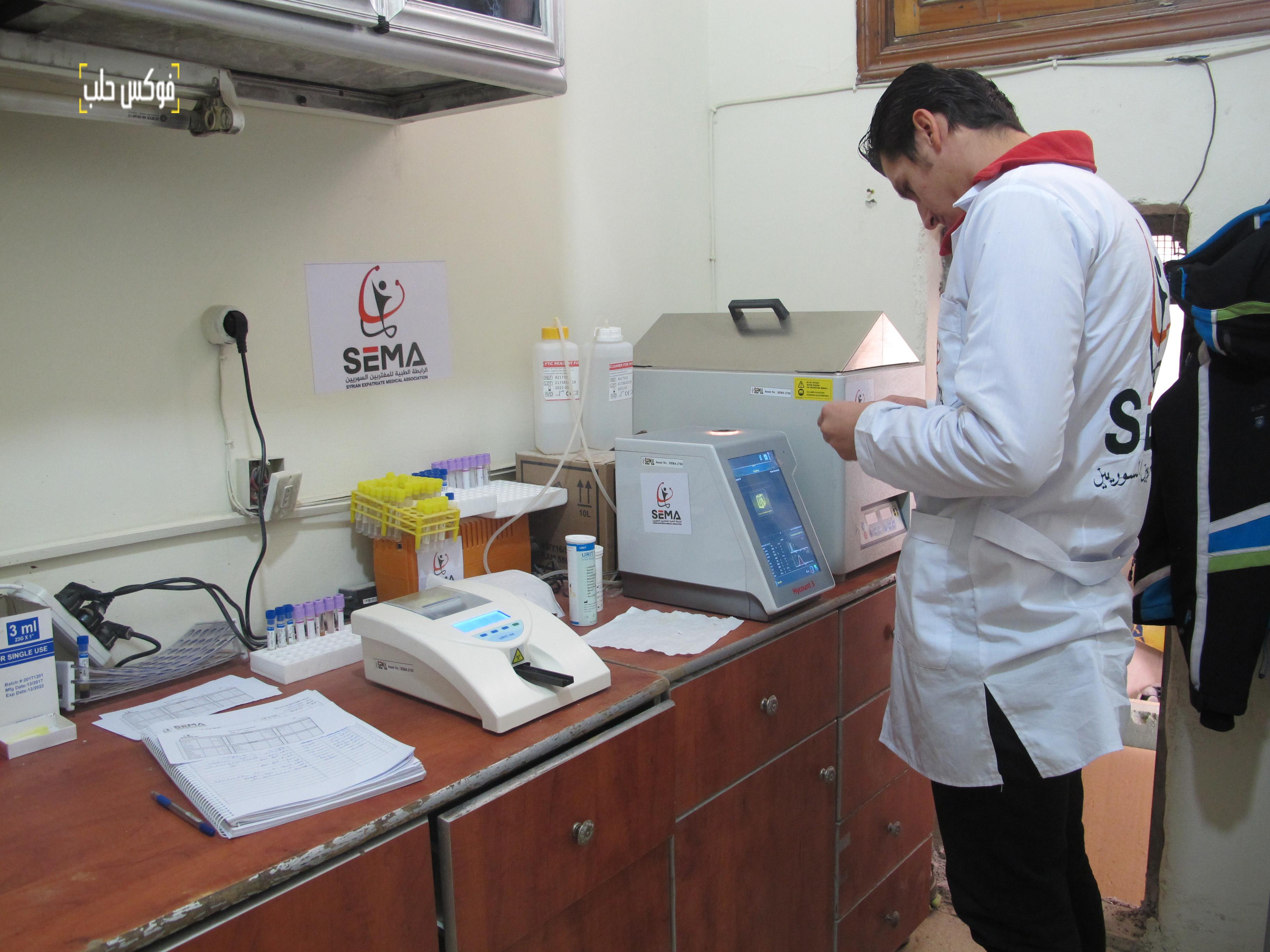 مخبر التحاليل الطبية في مركز الفارابي بمدينة الباب (ريف حلب الشرقي)