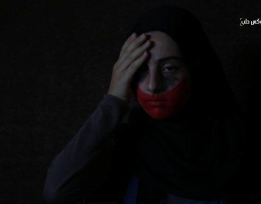 """مشهد تمثيلة لإحدى المشاركات في """"حملة 16 يوم""""."""