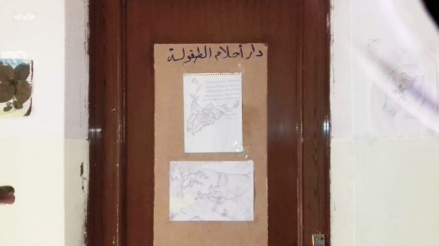 دار أحلام الطفولة لرعاية الأيتام في بلدة الفطيرة