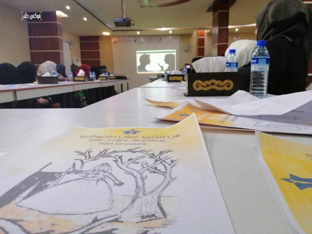 الصورة من المؤتمر نسائي حول مناهضة العنف ضد المرأة