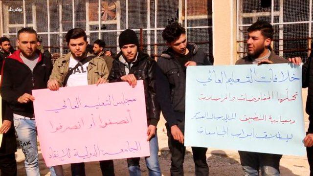 وقفة احتجاجية لطلاب جامعة الإنقاذ في معرة النعمان بريف إدلب