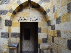 الحمام الريحاوي في مدينة أريحا بمحافظة إدلب