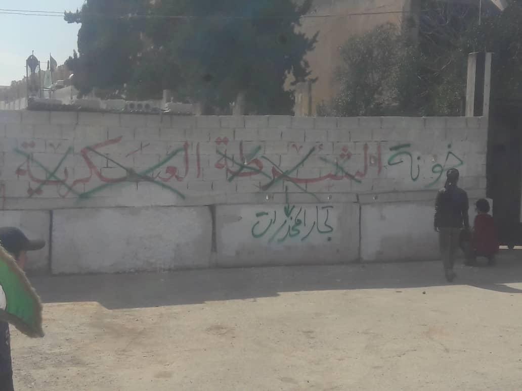 عبارات تتهم الشرطة العسكرية بالخيانة والتواطؤ والرشوة في مدينة الباب -فوكس حلب