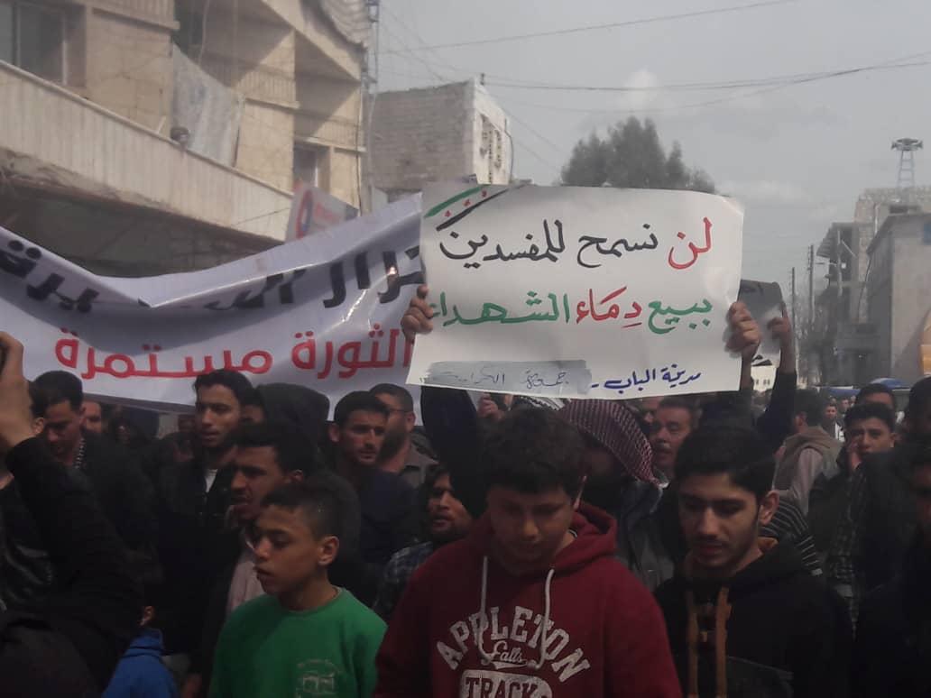 من مظاهرة مدينة الباب بريف حلب الشرقي -فوكس حلب