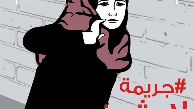 حملة جريمة لا شرف في الشمال لسوري -إنترنيت