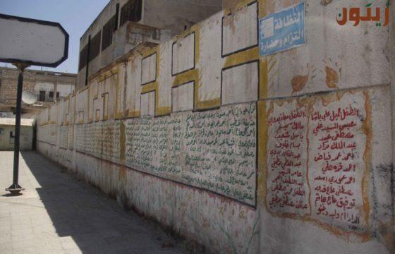 لوحة شهداء بنش للرسام عزيز الأسمر -جريدة زيتون