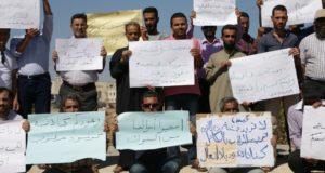 """وقفة احتجاجية لمعلمي """"قبس"""" في حزانو شمال إدلب -فوكس حلب"""