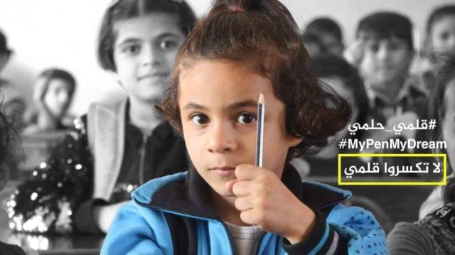 حملة قلمي حلمي لدعم التعليم في الشمال لسوري -إنترنيت