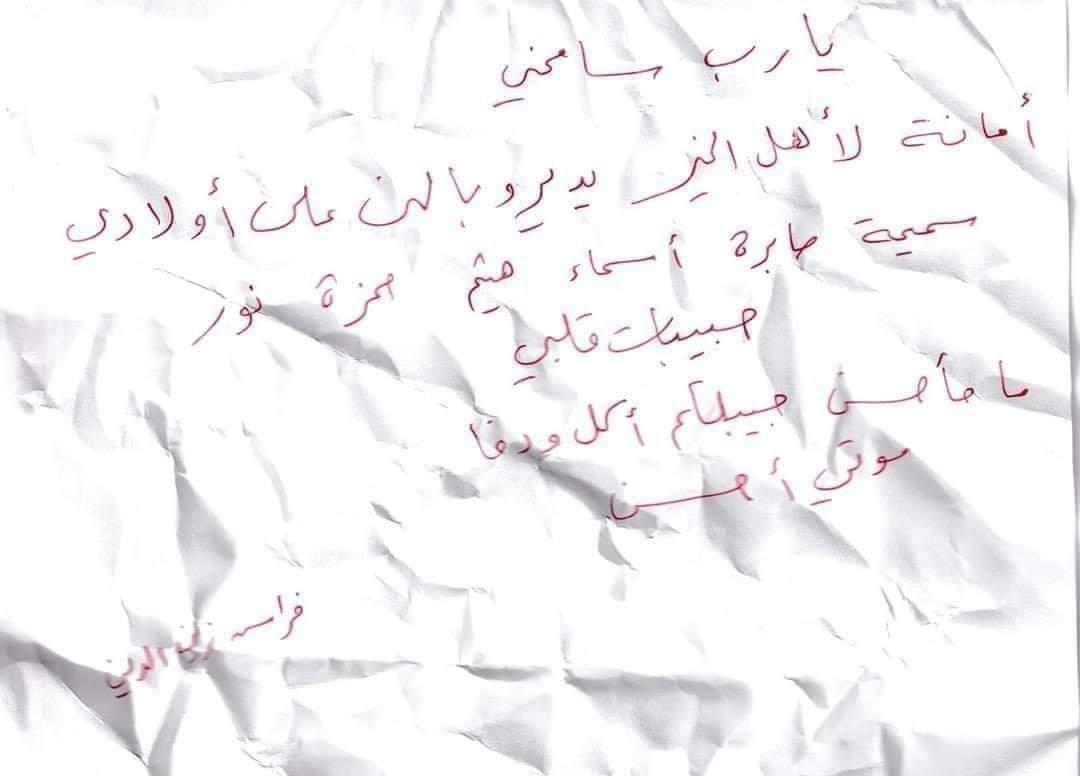 الرسالة التي قيل إنها وجدت مع الرجل الذي انتحر منذ أيام في دمشق -إنترنيت