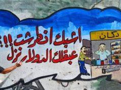 صورة تعبر عن ارتفاع الأسعار على أحد الجدران في مدينة إدلب -المصدر: وسائل التواصل