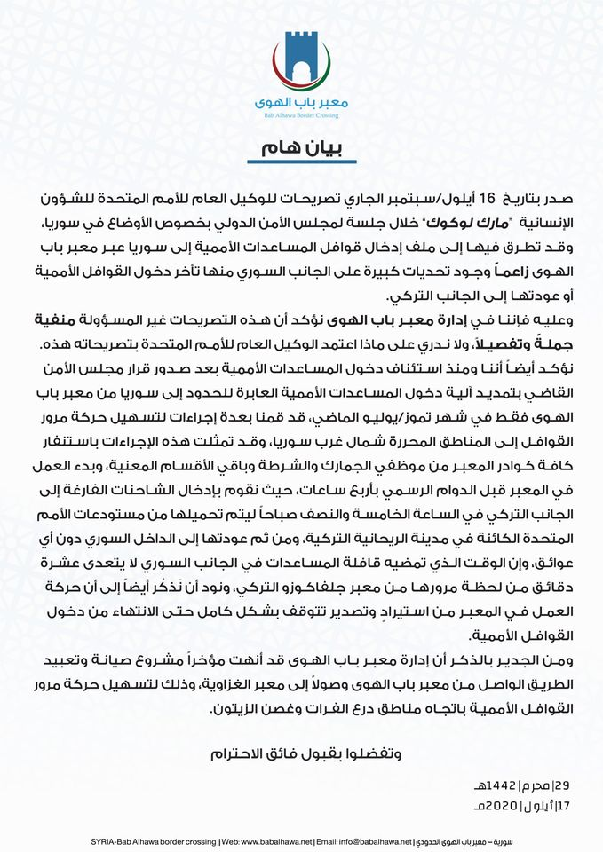 """بيان إدارة معبر باب الهوى رداً على تصريحات """"لوكوك"""" حول المساعدات الأممية"""