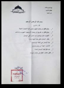 قرار إداري من هيئة تحرير الشام حول إيصالات الدفع المالي للمهربين
