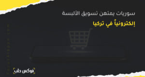 التسويق الإلكتروني