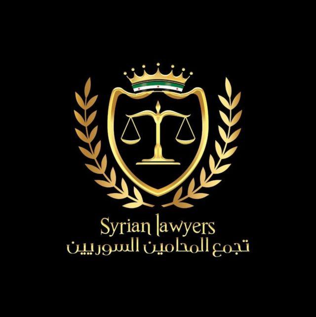 تجمع المحامين الأحرار في سوريا -إنترنيت
