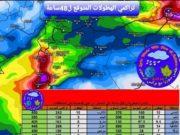 حالة الطقس -صفحة أنس رحمون على الفيسبوك