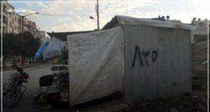"""لصورة لواحدة من """"البراكيات"""" في شوارع إدلب"""