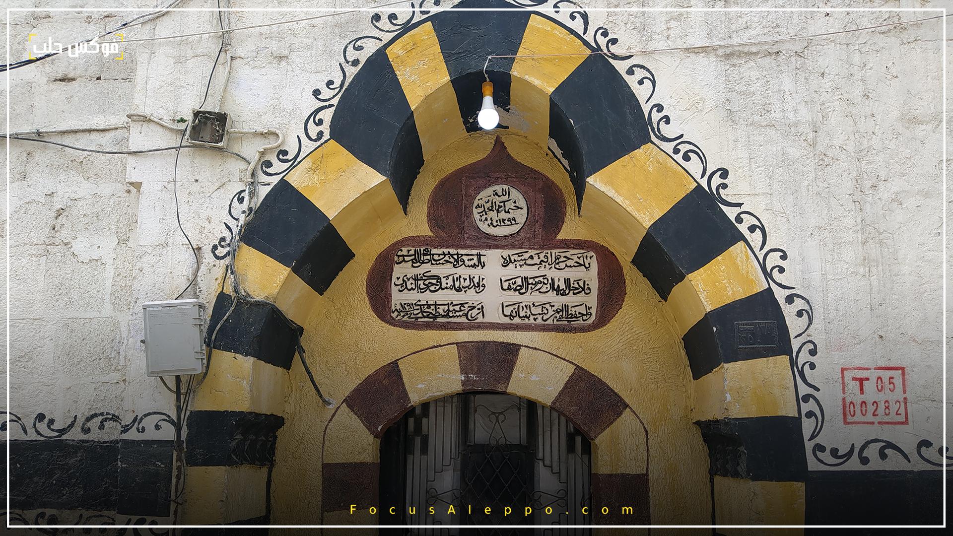 """مدخل """"حمام المحمودية"""" في إدلب"""