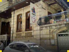 مقهى عودة جحا في حلب