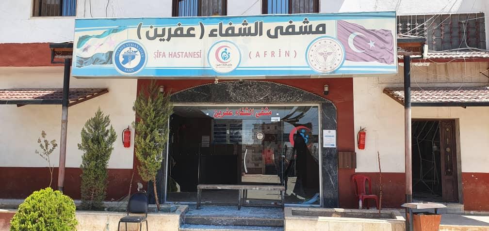 صورة حصل عليها فريق التحقيقات وتظهر بوابة مشفى الشفاء في عفرين