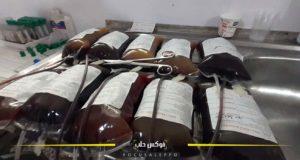 بنك الدم المركزي في أريحا